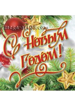 Наклейка к Новому году НК-12