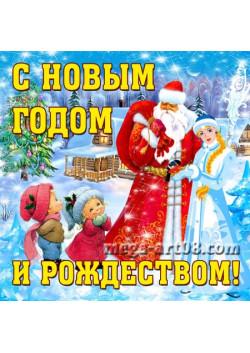 Наклейка к Новому году НК-7
