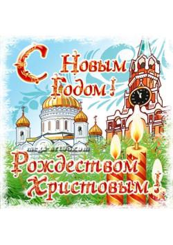 Наклейка на Новый год НК-8