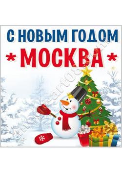 Наклейка к Новому году НК-32