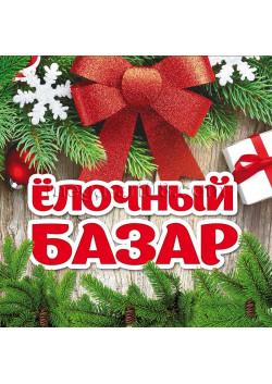 Наклейка к Новому году НК-57
