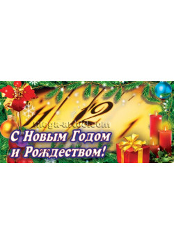 Открытка на Новый год ОТ-33