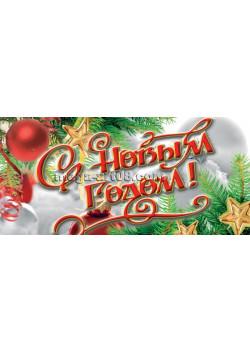 Открытка на Новый год ОТ-31