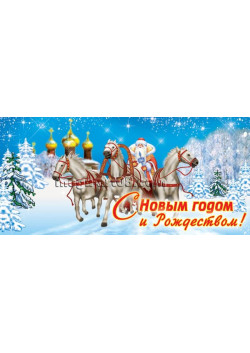 Открытка на Новый год ОТ-29