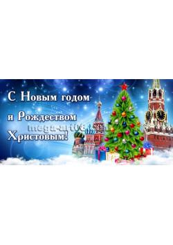 Открытка на Новый год ОТ-8