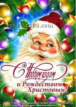Плакат к Новому году ПЛ-24