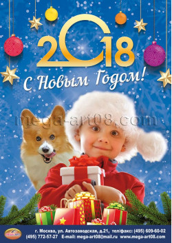 Плакат к новому году ПЛ-16
