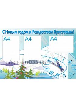 Стенгазета к Новому году СГ-3