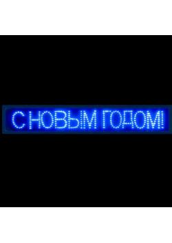 """Вывеска-пано """"С Новым годом"""" светодиодная 102х20,5 см синяя"""