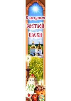 Баннер к Пасхе БВ-23