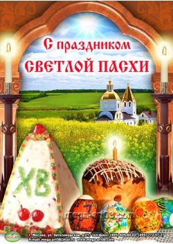 Плакат на Пасху ПЛ-3