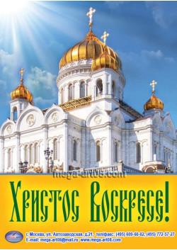 Плакат на Пасху ПЛ-4