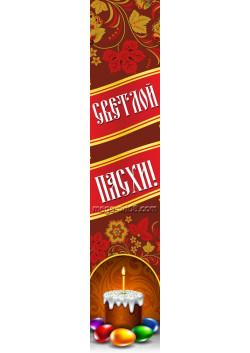 Баннер на Пасху БВ-4
