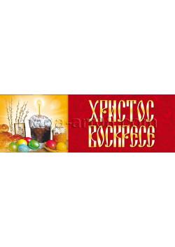 Билборд на Пасху БГ-24