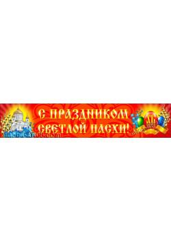 Баннер к Пасхе БГ-6