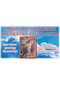 Билборд на Пасху ББ-12