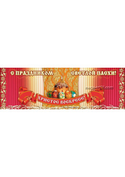 Заказать билборд на Пасху ББ-17