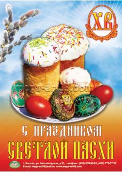 Плакат на Пасху ПЛ-7