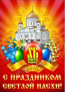 Плакат к Пасхе ПЛ-8