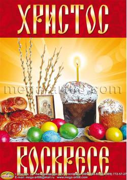 Плакат к Пасхе ПЛ-24