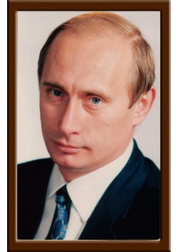 Портрет Путина ПТ-1-5