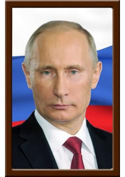 Портрет Путин В.В. ПТ-1