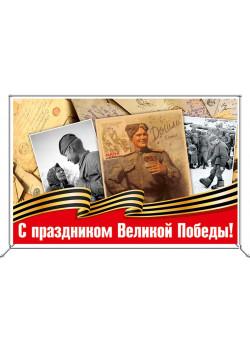 Пресс волл с праздником Великой Победы ПВ-2