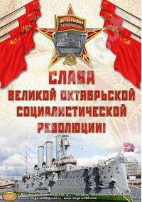 Плакаты на 7 ноября