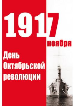 Плакат на День Октябрьской революции 7 ноября ПЛ-1