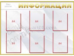 Информационный стенд с 6 карманами А4