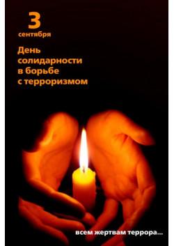 Плакат ко дню солидарности в борьбе с терроризмом ПЛ-15