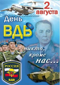 Плакат на день ВДВ ПЛ-2