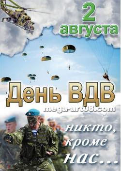 Плакат на День Воздушно-десантных войск ПЛ-3