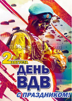 Плакат c днем ВДВ ПЛ-4
