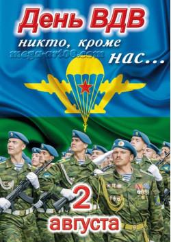 Плакат к дню ВДВ ПЛ-1