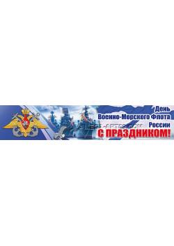 Баннер на День ВМФ БГ-3