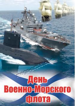 Плакат на день ВМФ ПЛ-1