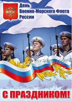 Плакат с Днем ВМФ ПЛ-3
