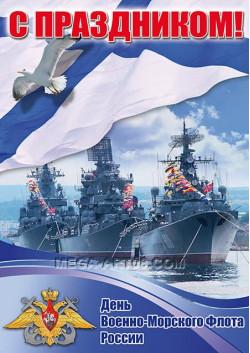 Плакат на день ВМФ ПЛ-4