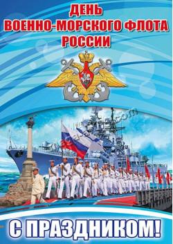 Плакат к дню ВМФ ПЛ-5