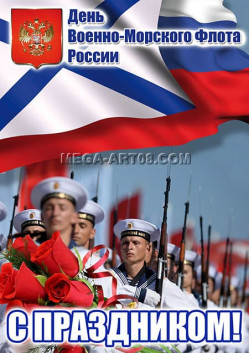 Плакат с Днем ВМФ ПЛ-6