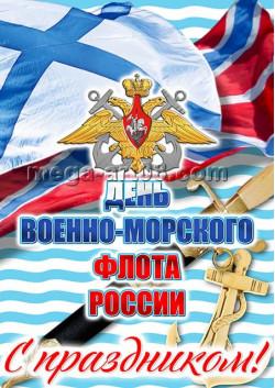 Плакат с Днем ВМФ ПЛ-7