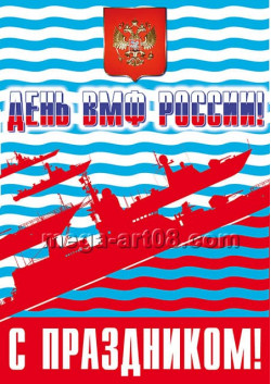 Постер с Днем ВМФ ПЛ-8