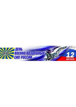 Баннер на день ВВС БГ-2