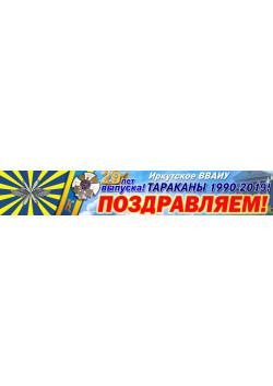 "Баннер ""С Юбилеем окончания училища"" БГ-8"