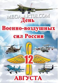 Плакат на день ВВС ПЛ-1