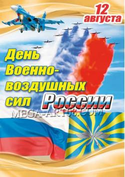 Плакат с днем ВВС ПЛ-2