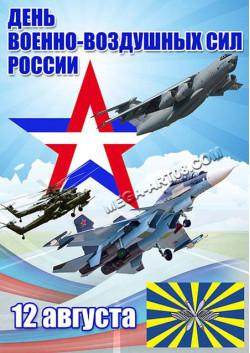 Плакат к дню ВВС ПЛ-3