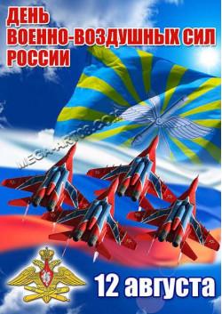 Плакат на 12 августа ПЛ-4