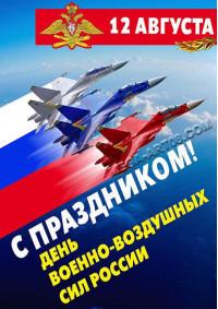 Плакаты на День ВВС